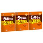 53中考浙江专用 全套3册 语文+数学+英语 5年中考3年模拟 2018版 曲一线科学备考