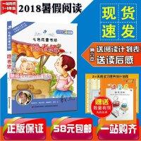 2018暑假三四年级阅读书 隐者猪(带阅读卡) 中国短篇童话佳作选七色花童书坊魔幻魅力故事书 戴达编 暑假书