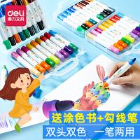 得力蜡笔36色油画棒宝宝旋转水溶性蜡笔儿童旋转炫彩棒双头双色安全幼儿园12色可水洗涂鸦彩绘棒手绘套装