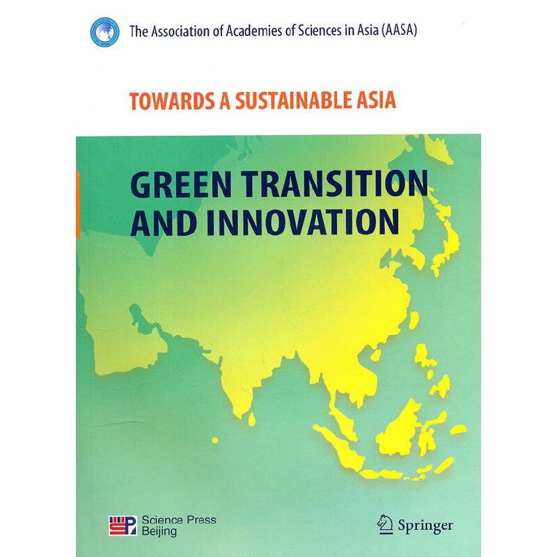 通向可持续发展的亚洲:绿色、转型与创新(英文版)