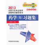 药学(师)习题集(2013全国卫生专业技术资格考试辅导用书)