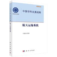 中国学科发展战略・航天运输系统