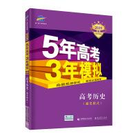 曲一线2020B版 高考历史(通史模式) 五年高考三年模拟(全国适用)5年高考3年模拟 五三专项测试