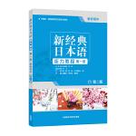新经典日本语听力教程(第一册)(教师用书)(第二版)