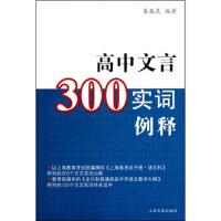 新书--版收入高考试题:高中文言300实词释例 9787532556564