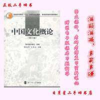 【旧书二手书8成新】中国文化概论(修订版)  张岱年,方克立 9787303033768 北京师范大学出版社【正版】