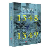 【二手书9成新】 华文全球史002 黑死病:大灾难、大死亡与大萧条(1348―1349) [英]弗朗西斯・艾丹・加斯凯