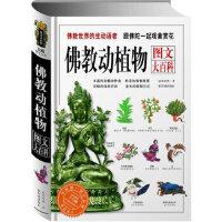 佛教动植物图文大百科:跟佛陀一起观禽赏花(随书赠送十八幅全彩佛教动植物唐卡)