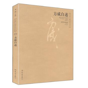 """方成自述——大象人物自述文丛 (方成,漫画家、杂文家、幽默理论的研究专家,""""文革""""后在中国开办漫画展览的**人,一直被誉为中国漫画界的常青树,与丁聪和华君武一向并称中国漫画界的三老)"""