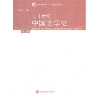 二十世纪中国文学史(上普通高等教育十五***规划教材) 严家炎 9787040289077
