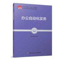 办公自动化实务/胡亚萍/高等职业教育十三五规划教材 中国轻工业出版社