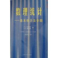 数理统计――基本概念及专题 兰州大学出版社 李泽慧