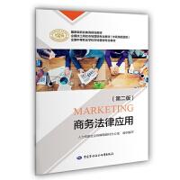 商务法律应用(第2版)/刘海光 中国劳动社会保障出版社