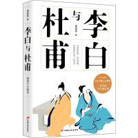 李白与杜甫 中国长安出版社