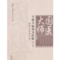 国医大师专科专病用方经验(第2辑)・脾胃肝胆病分册