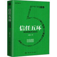 信任五环 超级销售拜访技巧 中国人民大学出版社