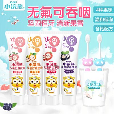 4支牙膏送2支牙刷+漱口杯小浣熊儿童健齿牙膏岁水晶多种果味50G口味随机发