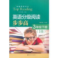 英语分级阅读步步高・三年级(下册)1级