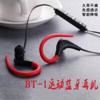 bt-1蓝牙耳机 防水运动挂耳式4.1 立体声商务无线蓝牙耳机