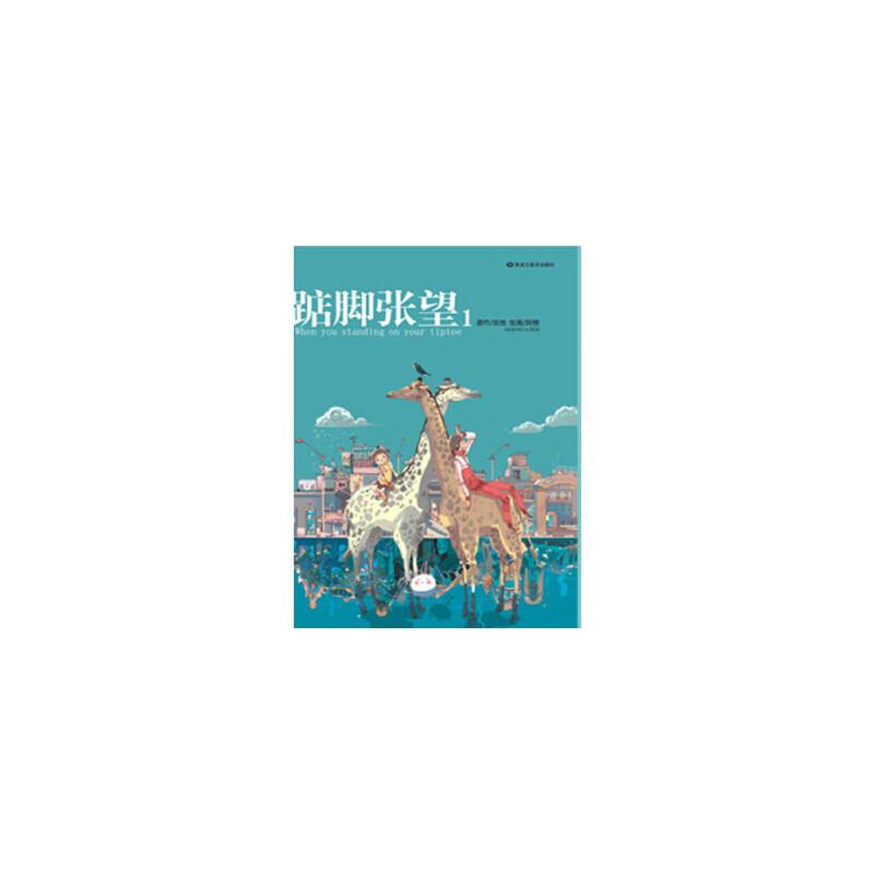 踮脚张望1,寂地,9787531825333,黑龙江美术出版社,[质量保证,放心购买] [正版图书,可开发票,下单速发]