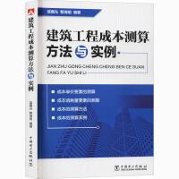 建筑工程成本测算方法与实例 中国电力出版社