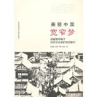 美丽中国 宽窄梦――成都宽窄巷子历史文化保护区的复兴