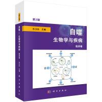 自噬――生物学与疾病 临床卷(第2版)