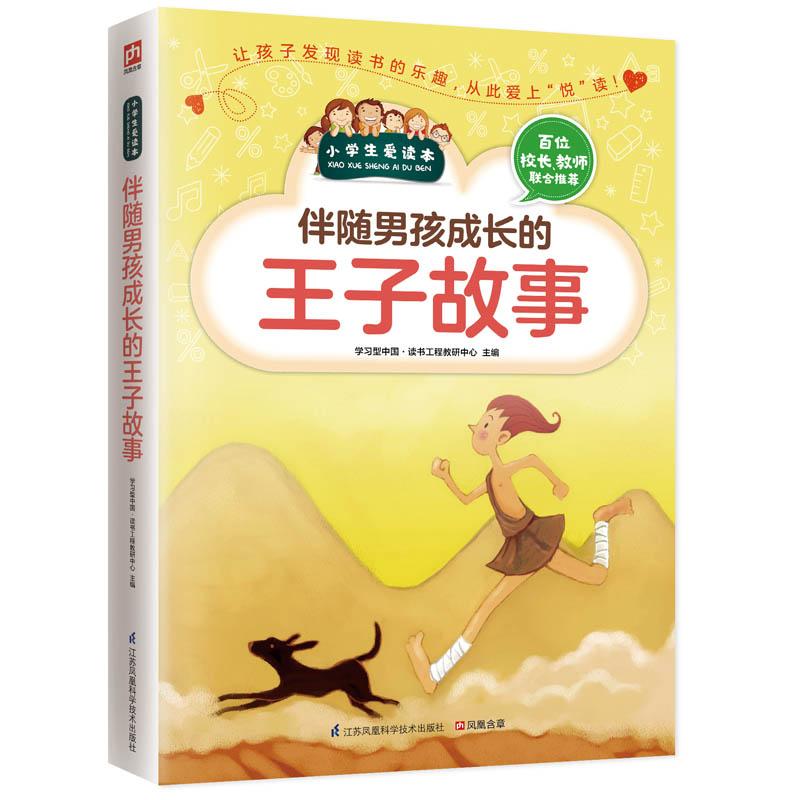 """伴随男孩成长的王子故事让孩子发现读书的乐趣,从此爱上""""悦""""读!"""