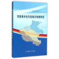 河南省中生代岩相古地理研究