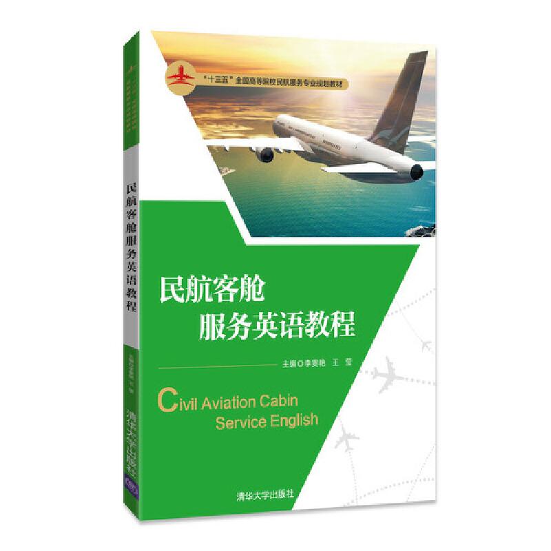 民航客舱服务英语教程
