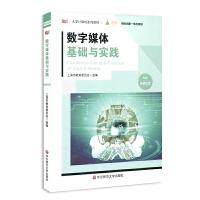 数字媒体基础与实践(大学计算机系列教材)