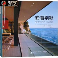 滨海别墅 澳大利亚 现代风格 滨海度假 别墅建筑外观 景观环境 室内装饰装修设计 书籍