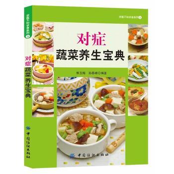 【旧书二手书9成新】 对症蔬菜养生宝典