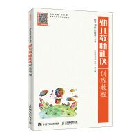幼儿教师礼仪训练教程/杨青 人民邮电出版社