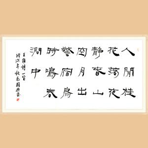 中国书协副主席,中国美协理事 毛国典(王维诗一首) ZH361出版物+合影