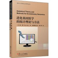 进化基因组学的统计理论与方法/复旦大学进化生物学丛书 复旦大学出版社