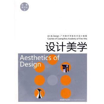 设计美学:广州美术学院艺术设计教程