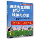 班组安全管理100个经验与方法/班组安全100丛书 安全生产月推荐用书