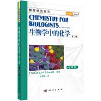生物学中的化学(第二版,中译本)