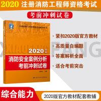 消防工程师2020官方教材配套考前冲刺试卷:消防安全案例分析考前冲刺试卷(2020)