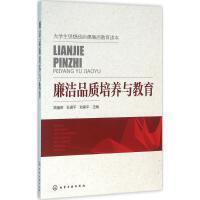 廉洁品质培养与教育 化学工业出版社