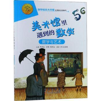 美术馆里遇见的数学 数学与艺术 长春出版社 【文轩正版图书】