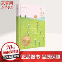 我的牧羊日记 百花洲文艺出版社