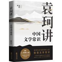 袁珂讲中国文学常识