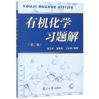 有机化学习题解(第2版) 南开大学出版社