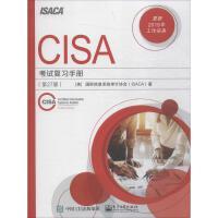 CISA考试复习手册(第27版) 电子工业出版社