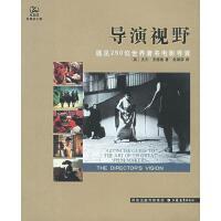 【二手旧书8成新】导演视野 杰夫・安德鲁 江苏教育出版社 9787534374111