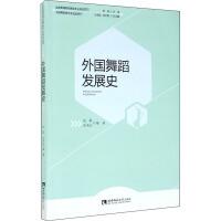 外国舞蹈发展史 西南师范大学出版社