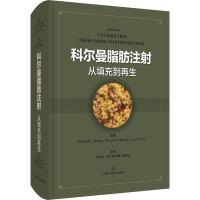 科尔曼脂肪注射 从填充到再生 上海科学技术出版社