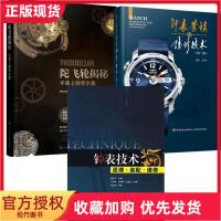手表维修结构造设计书籍3册 陀飞轮揭秘 手表上的华尔兹 钟表营销与维修技术第2版 机械钟表技术原理装配维修 拆装故障检测